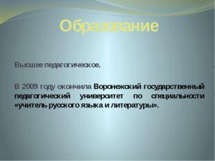 Образование Высшее педагогическое. В 2009 году окончила Воронежский государст
