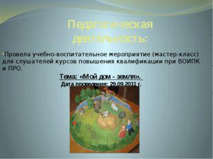 Педагогическая деятельность: Провела учебно-воспитательное мероприятие (маст