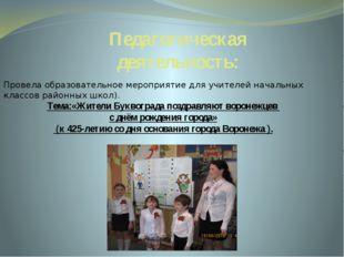 Педагогическая деятельность: Провела образовательное мероприятие для учителе