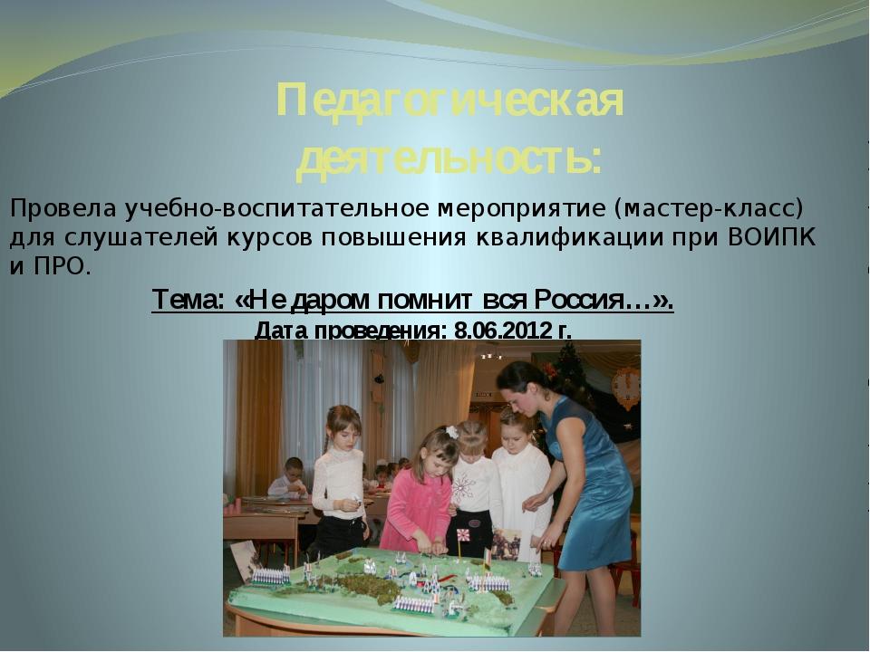 Педагогическая деятельность: Провела учебно-воспитательное мероприятие (маст...