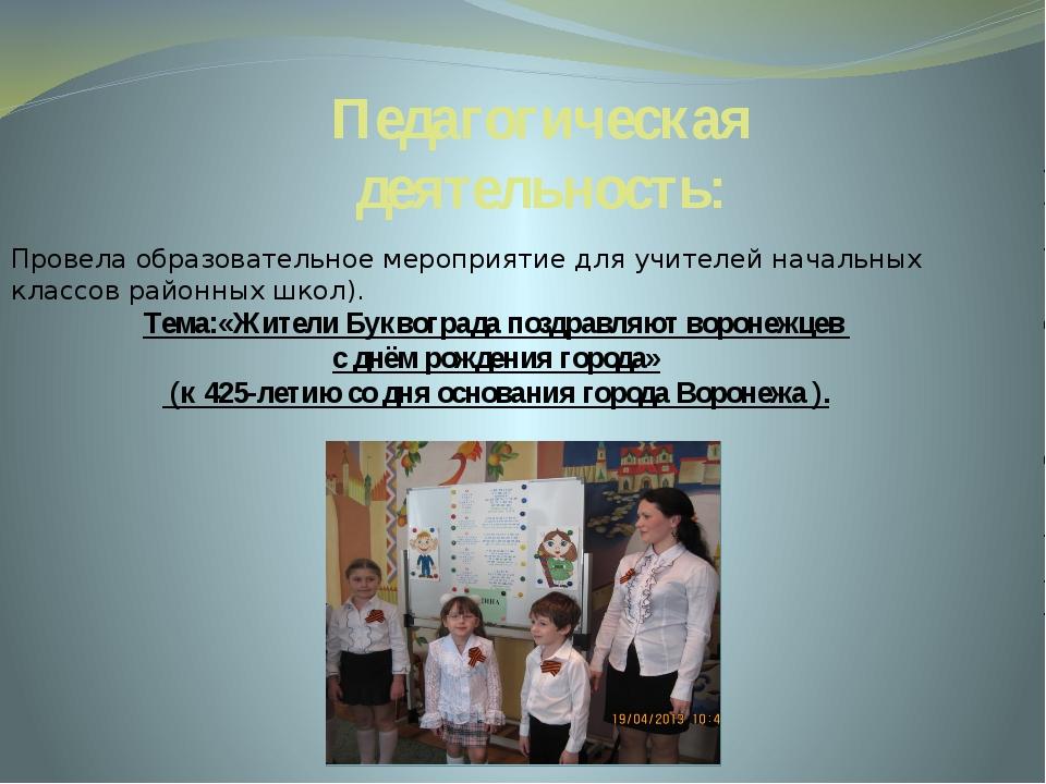Педагогическая деятельность: Провела образовательное мероприятие для учителе...