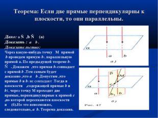 Теорема: Если две прямые перпендикулярны к плоскости, то они параллельны. Дан