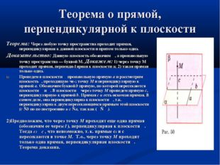 Теорема о прямой, перпендикулярной к плоскости Теорема: Через любую точку про