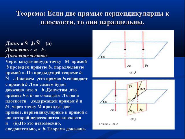 Теорема: Если две прямые перпендикулярны к плоскости, то они параллельны. Дан...