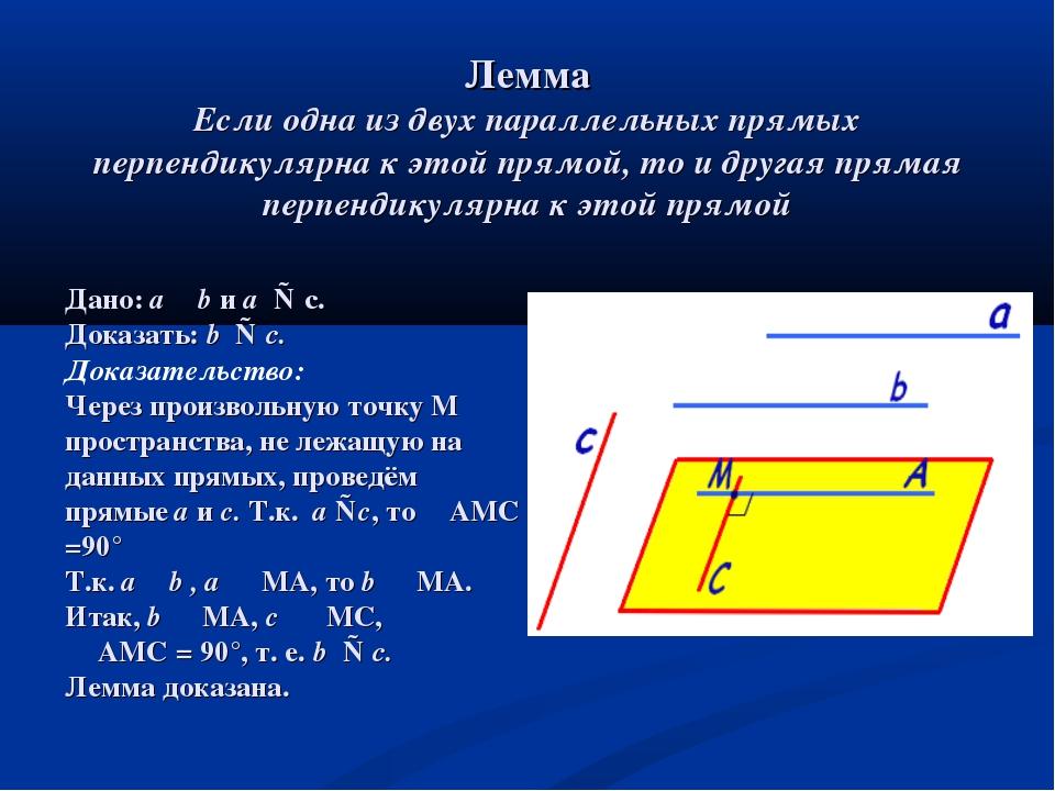 Лемма Если одна из двух параллельных прямых перпендикулярна к этой прямой, то...