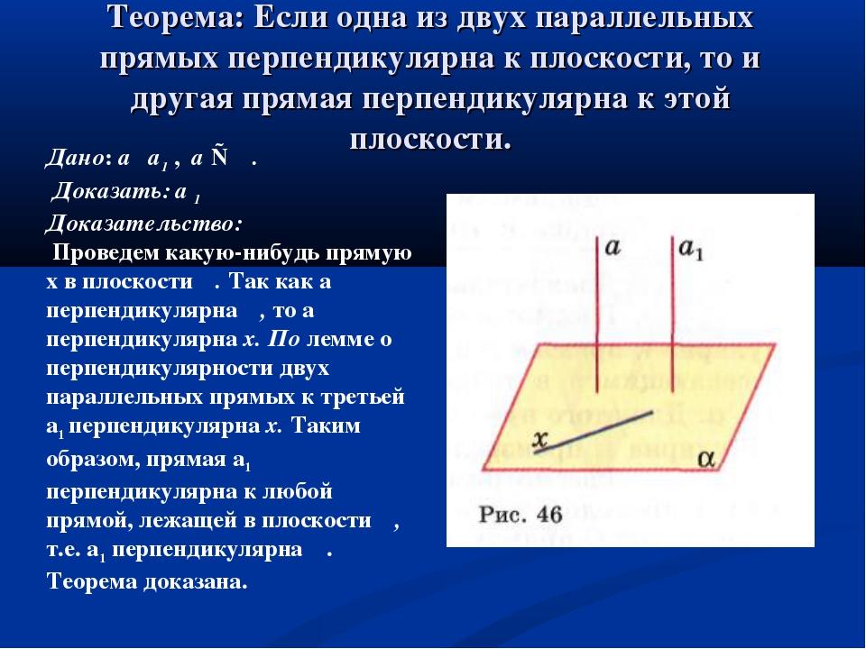 Теорема: Если одна из двух параллельных прямых перпендикулярна к плоскости, т...