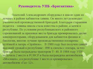 Руководитель УПБ «Бригантина» Анатолий Александрович оборудовал в школе од