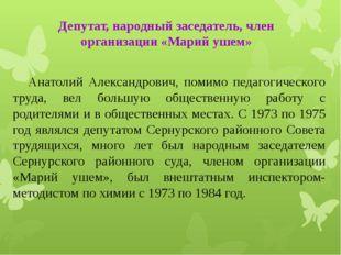 Анатолий Александрович, помимо педагогического труда, вел большую общественн