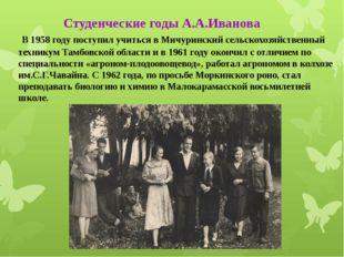 В 1958 году поступил учиться в Мичуринский сельскохозяйственный техникум Там