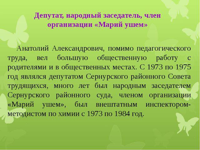 Анатолий Александрович, помимо педагогического труда, вел большую общественн...