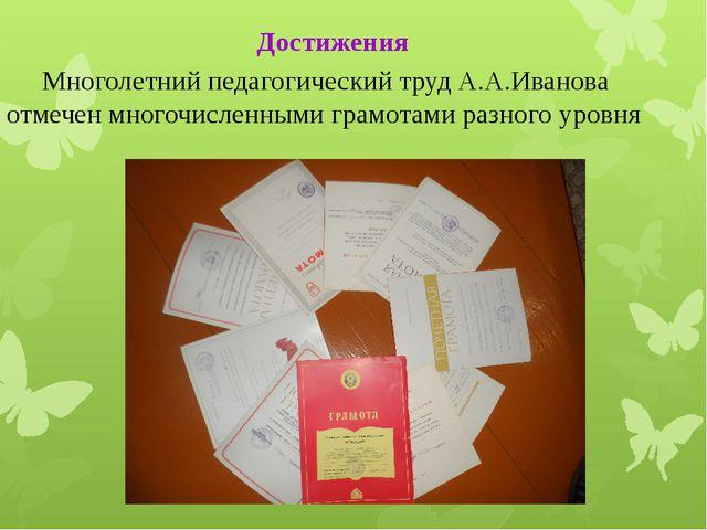 Многолетний педагогический труд А.А.Иванова отмечен многочисленными грамота...