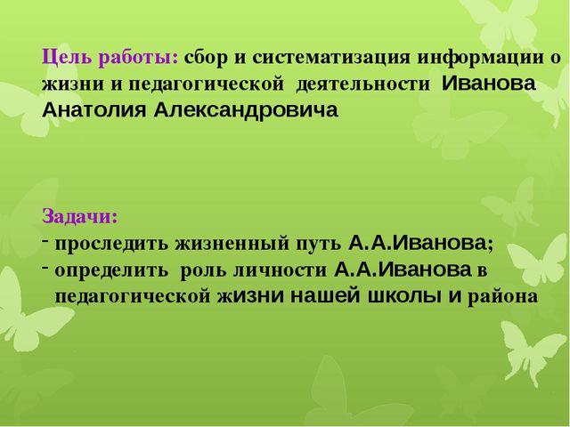 Цель работы: сбор и систематизация информации о жизни и педагогической деятел...