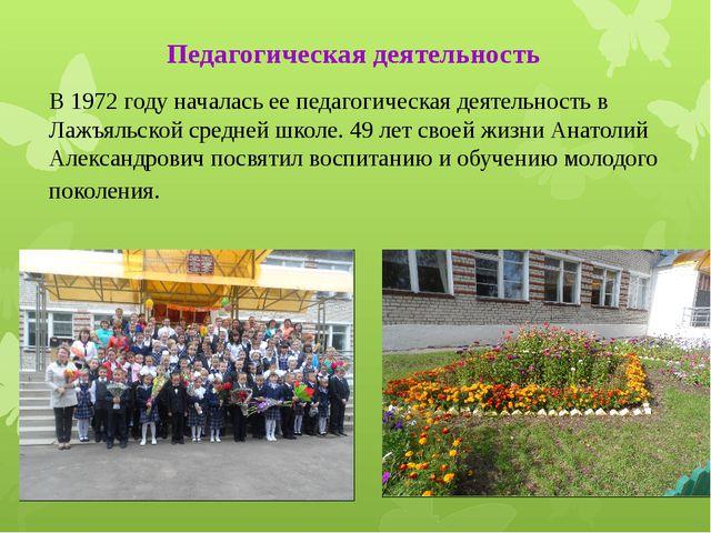 В 1972 году началась ее педагогическая деятельность в Лажъяльской средней шко...