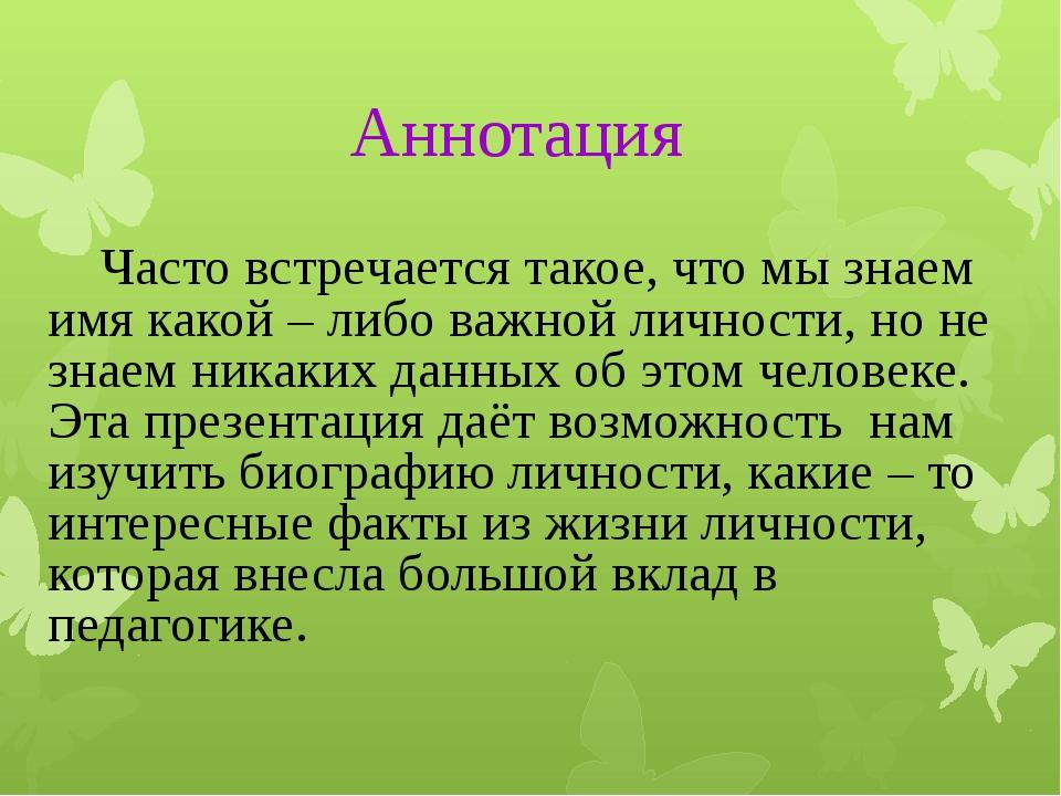 Аннотация Часто встречается такое, что мы знаем имя какой – либо важной лич...