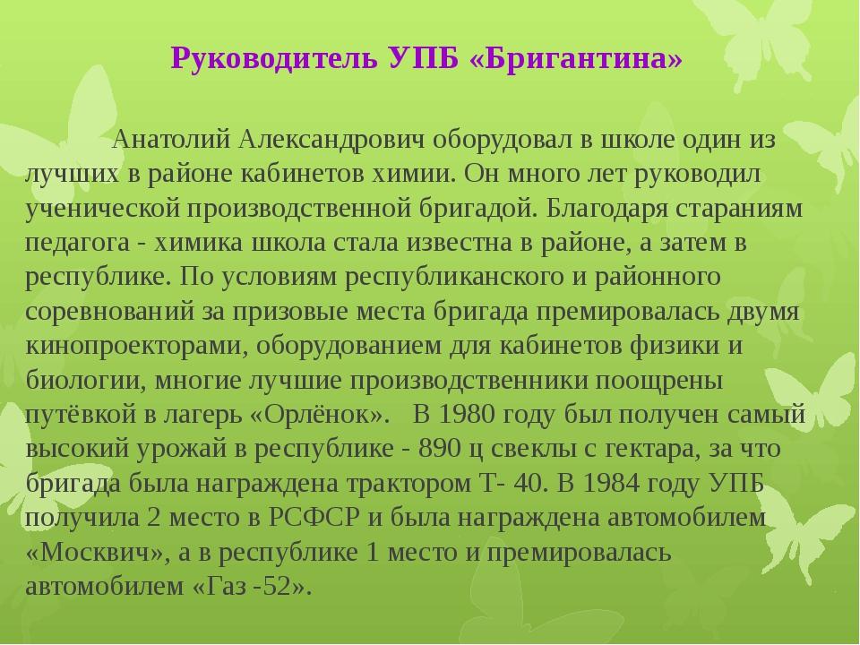 Руководитель УПБ «Бригантина» Анатолий Александрович оборудовал в школе од...