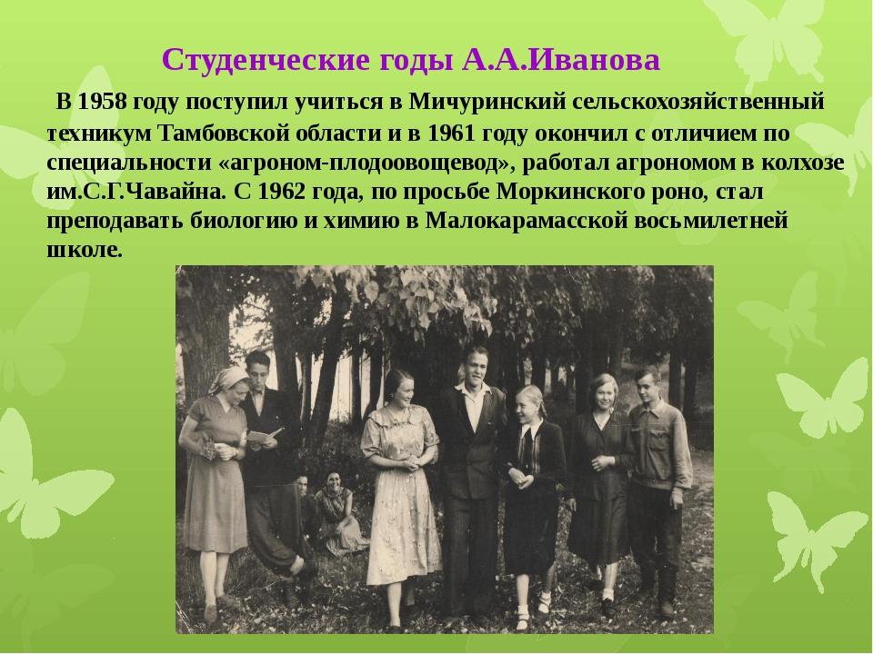 В 1958 году поступил учиться в Мичуринский сельскохозяйственный техникум Там...