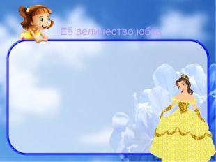Её величество юбка Её величество юбка