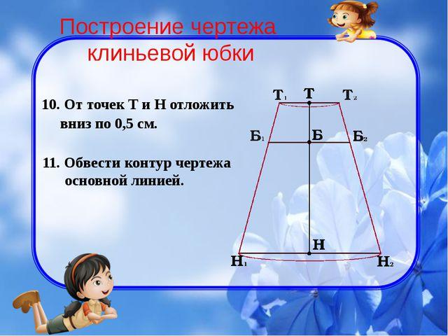 Построение чертежа клиньевой юбки 10. От точек Т и Н отложить вниз по 0,5 см...