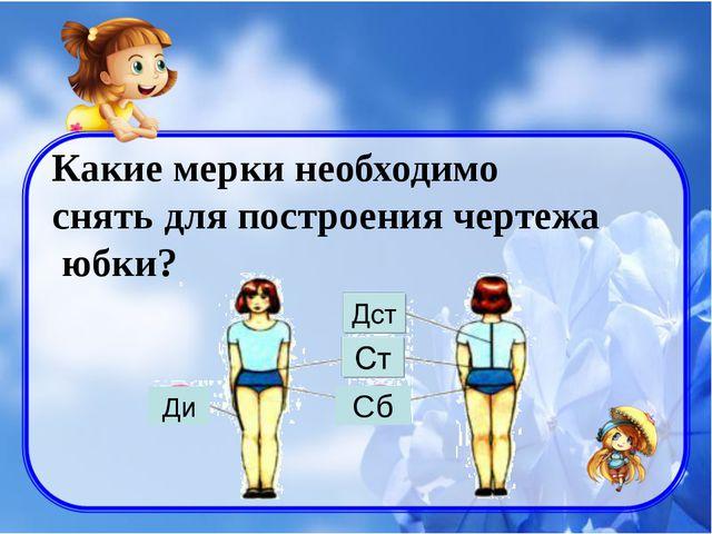 Какие мерки необходимо снять для построения чертежа юбки? Сб Ди