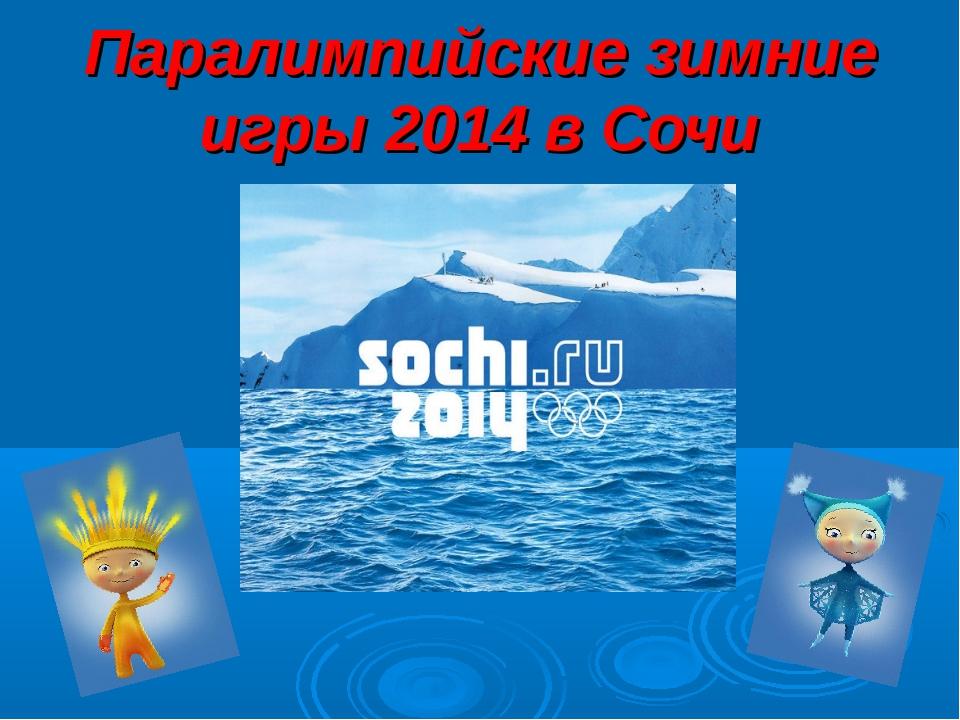 Паралимпийские зимние игры 2014 в Сочи