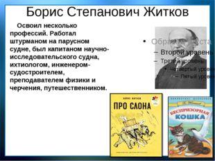Борис Степанович Житков Освоил несколько профессий. Работал штурманом на пару