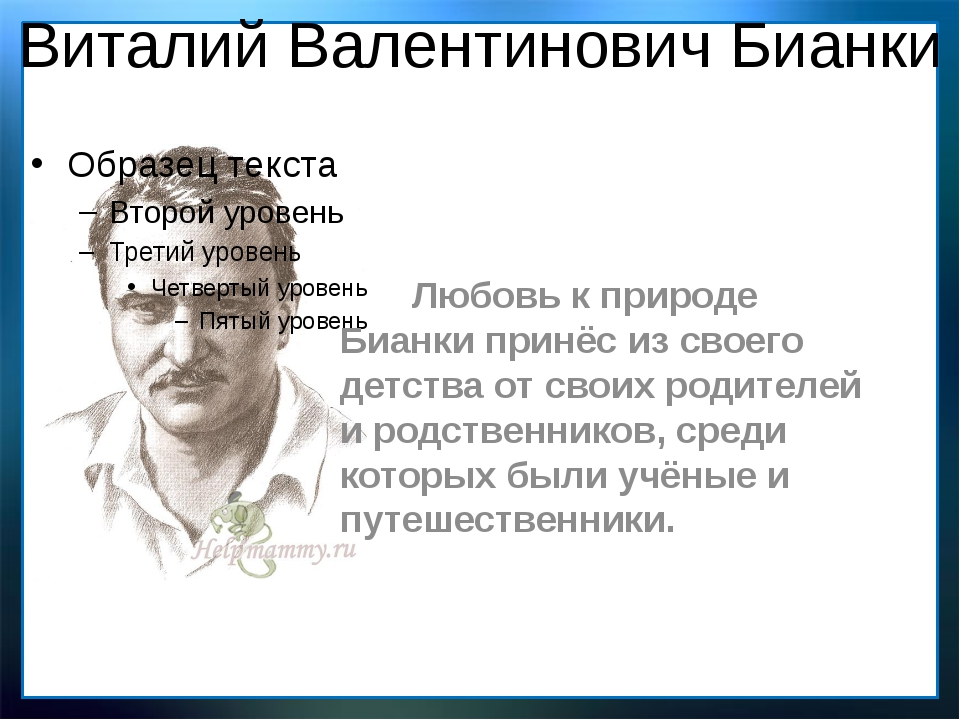 Виталий Валентинович Бианки Любовь к природе Бианки принёс из своего детства...