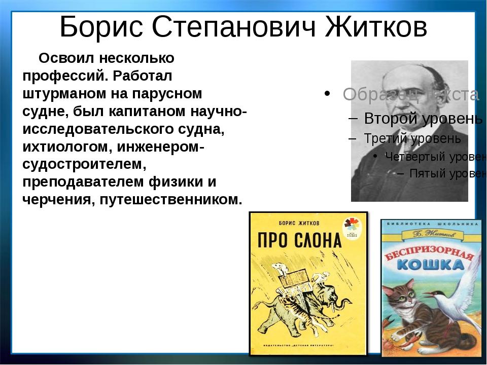 Борис Степанович Житков Освоил несколько профессий. Работал штурманом на пару...