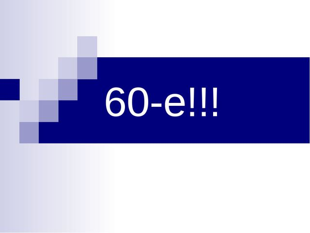 60-е!!!