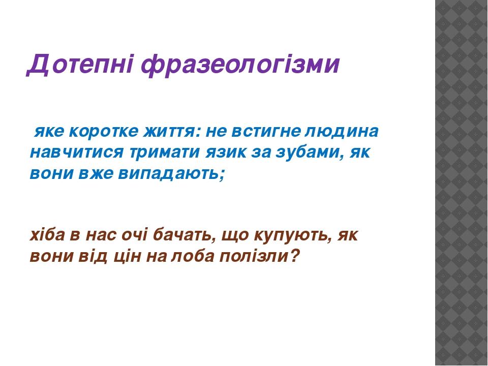 Дотепні фразеологізми яке коротке життя: не встигне людина навчитися тримати...