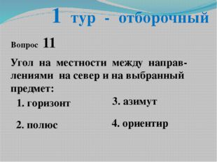 1 тур - отборочный Вопрос 11 Угол на местности между направ-лениями на север