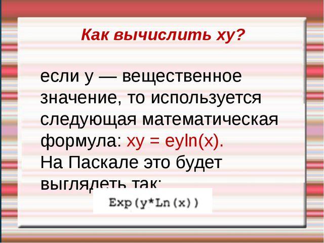 Как вычислить xy? если у — вещественное значение, то используется следующая...
