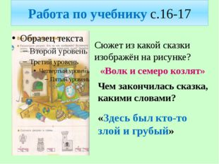 Работа по учебнику с.16-17 Сюжет из какой сказки изображён на рисунке? «Волк