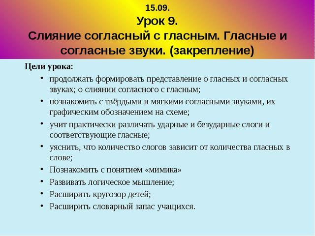 15.09. Урок 9. Слияние согласный с гласным. Гласные и согласные звуки. (закре...