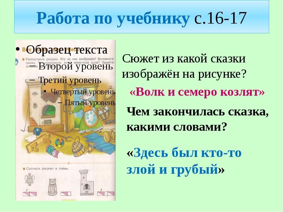 Работа по учебнику с.16-17 Сюжет из какой сказки изображён на рисунке? «Волк...
