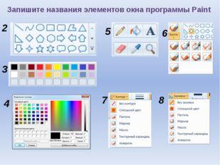 Запишите названия элементов окна программы Paint 2 3 4 5 6 7 8