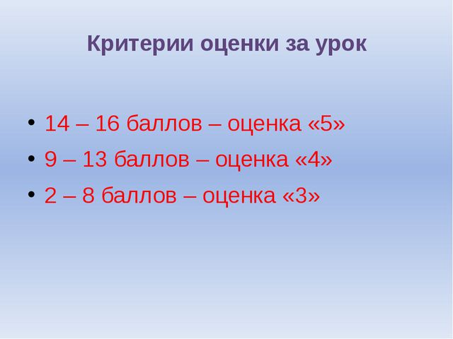 Критерии оценки за урок 14 – 16 баллов – оценка «5» 9 – 13 баллов – оценка «4...