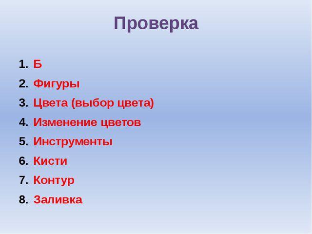Проверка Б Фигуры Цвета (выбор цвета) Изменение цветов Инструменты Кисти Конт...