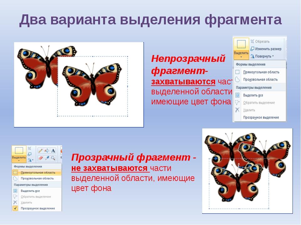 Два варианта выделения фрагмента Непрозрачный фрагмент- захватываются части в...
