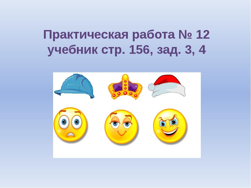 Практическая работа № 12 учебник стр. 156, зад. 3, 4