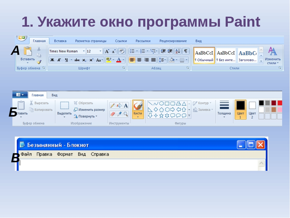 1. Укажите окно программы Paint А Б В