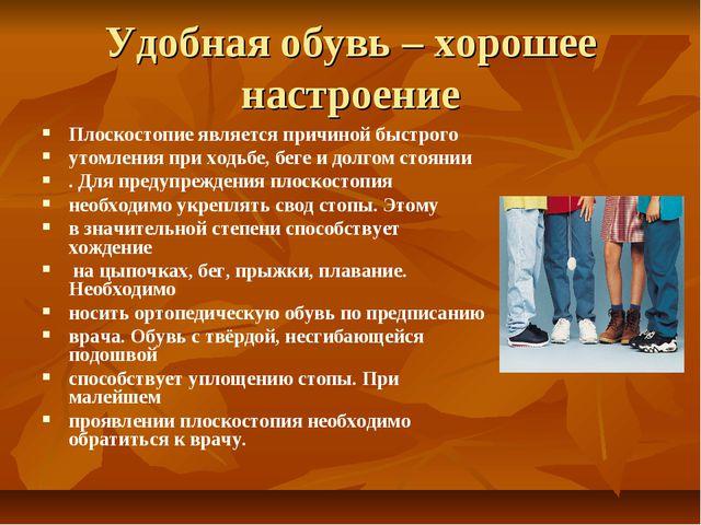 Удобная обувь – хорошее настроение Плоскостопие является причиной быстрого ут...