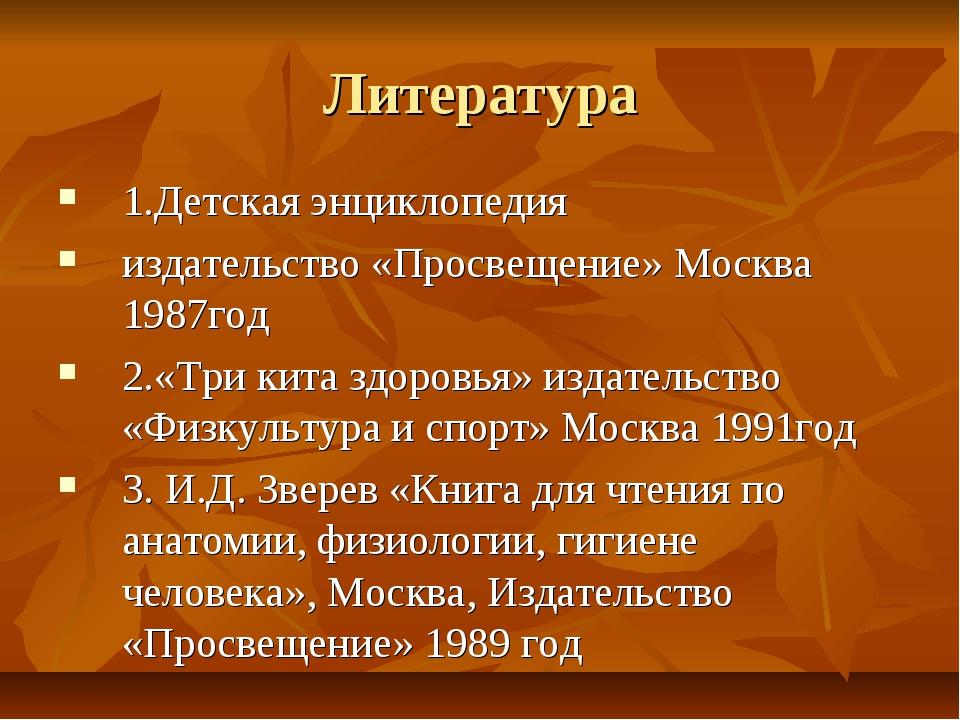 Литература 1.Детская энциклопедия издательство «Просвещение» Москва 1987год 2...