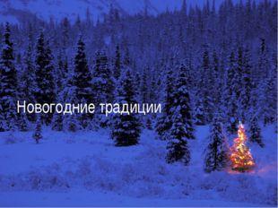Новогодние традиции