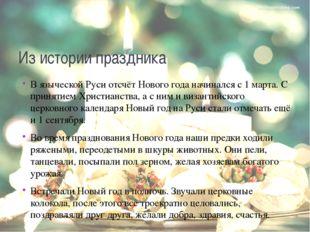 Из истории праздника В языческой Руси отсчёт Нового года начинался с 1 марта.