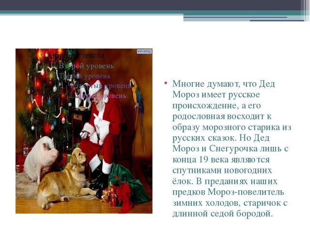 Дед Мороз Многие думают, что Дед Мороз имеет русское происхождение, а его род...