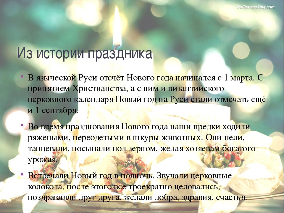 Из истории праздника В языческой Руси отсчёт Нового года начинался с 1 марта....