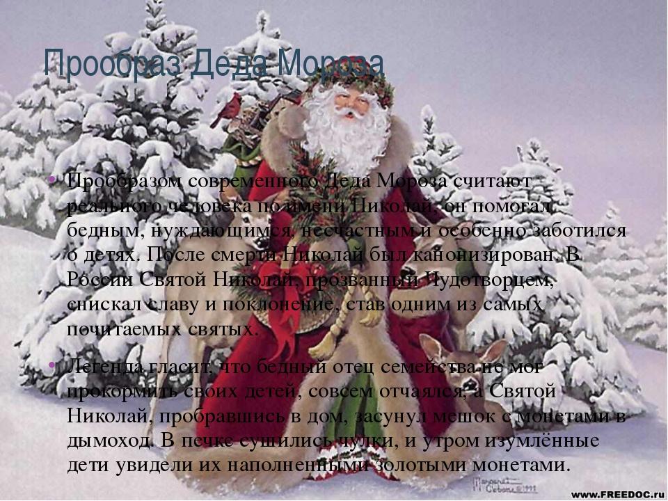 Прообраз Деда Мороза Прообразом современного Деда Мороза считают реального че...