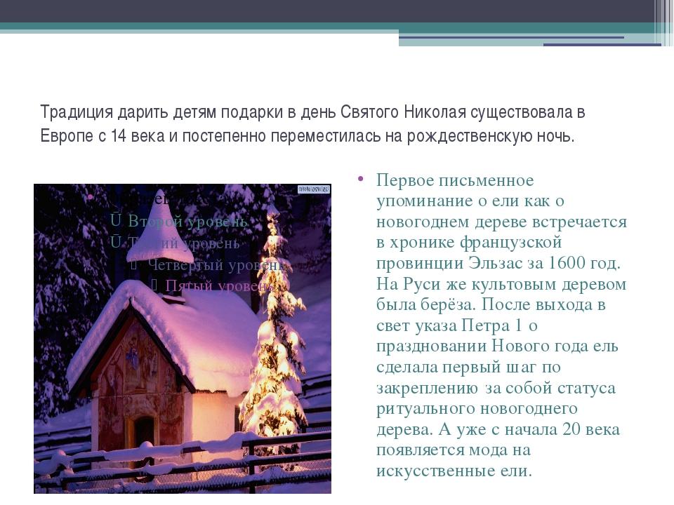Традиция дарить детям подарки в день Святого Николая существовала в Европе с...