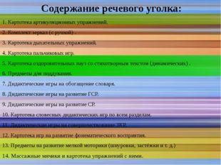Содержание речевого уголка: 1. Картотека артикуляционных упражнений. 2. Компл