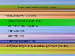 Критерии оснащения при подборе дидактического материала: наполняемость уголк